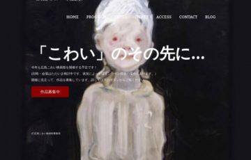 広島こわい映画祭2020 作品募集
