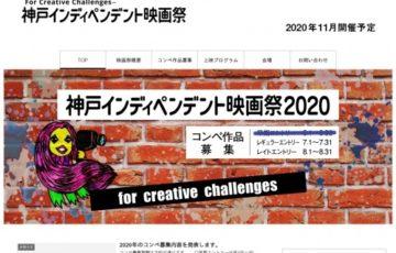 神戸インディペンデント映画祭2020 作品募集 グランプリ 賞金10万円 作品上映
