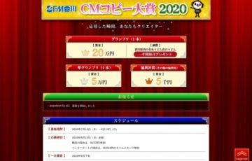 FM香川 CMコピー大賞2020 賞金20万円 うどん一年間毎月プレゼント