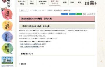 京都府亀岡市 第3回 光秀公のまち亀岡 俳句大賞