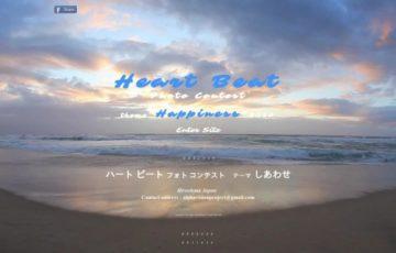 第4回 ハートビート フォトコンテスト ハピネス 2020 賞金10万円
