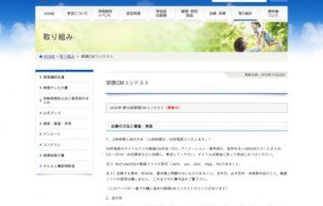 一般社団法人 日本禁煙学会 2020年 第10回 禁煙CMコンテスト 作品募集 賞金10万円