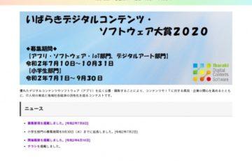 いばらきデジタルコンテンツ・ソフトウェア大賞2020 / アプリ・ソフトウェア・IoT部門・デジタルアート部門 賞金30万円