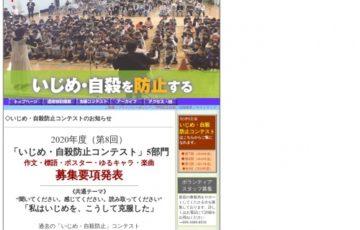 第8回 いじめ・自殺防止コンクール 作品募集[グランプリ 賞金10万円]