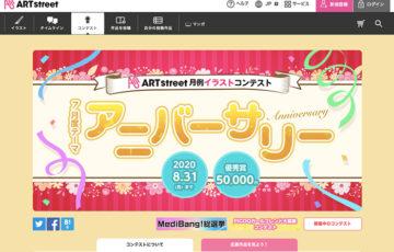 アートストリート 月例イラストコンテスト 7月度テーマ アニバーサリー 賞金5万円