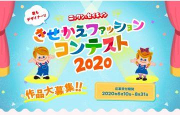 日世株式会社 ニックン&セイチャンきせかえファッションコンテスト2020 賞品 ギフト券1万円分