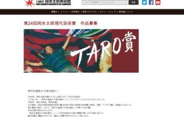 第24回 岡本太郎現代芸術賞 作品募集[賞金 200万円]