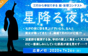 エブリスタ 三行から参加できる 超・妄想コンテスト 第129回 テーマ 星降る夜に 作品募集 賞金3万円 選評