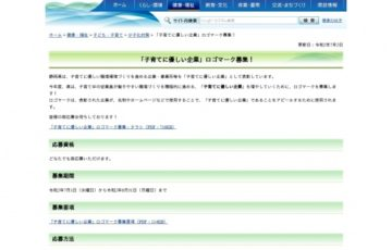 静岡県 子育てに優しい企業 ロゴマーク募集 賞 作品採用 副賞5万円