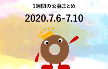 新着公募まとめ 2020年7月6日〜7月10日
