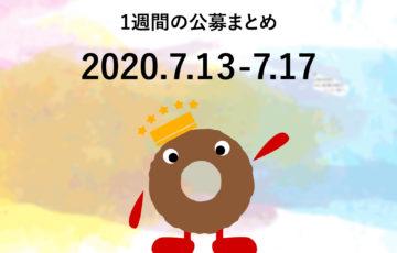 新着公募まとめ 2020年7月13日〜7月17日