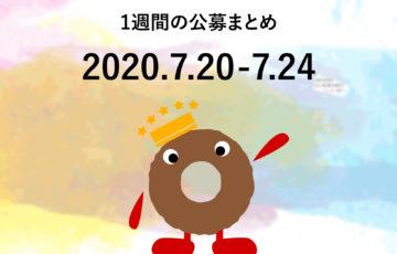 新着公募まとめ 2020年7月20日〜7月24日