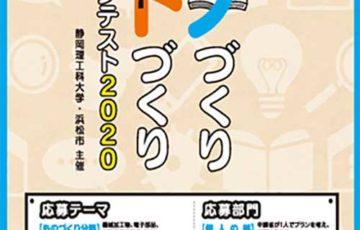 高校生限定公募 静岡理工科大学 浜松市 高校生 ものづくり・ことづくり プランコンテスト 2020 副賞 トロフィー QUOカード3万円分