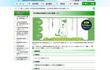 鳥取県東部広域行政管理組合 / 新可燃物処理施設の名称を募集します[賞品 商品券1万円分]