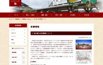 岡山県矢掛町 道の駅の名称募集について 賞金3万円 町の特産品2万円相当