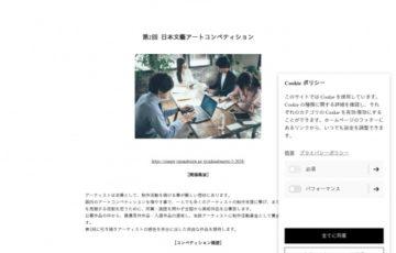 第2回 日本文藝アートコンペティション[賞金 10万円]