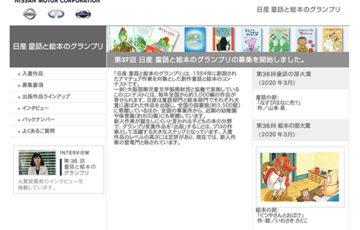 アマチュア限定公募 第37回 日産 童話と絵本のグランプリ 作品募集 賞金70万円