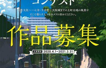 第14回 夕陽丘うえまち写真コンテスト 最優秀賞 賞金15万円