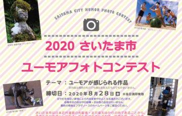 2020さいたま市ユーモアフォトコンテスト 作品募集 最優秀賞 賞状 賞金10万円 記念品