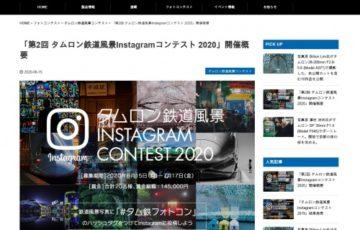 株式会社タムロン 第2回 タムロン鉄道風景Instagramコンテスト 2020 賞金3万円