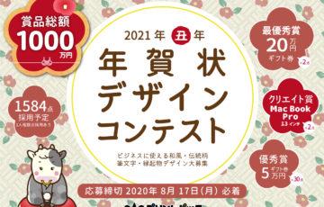 プリントパック 2021年度 丑年 年賀状デザインコンテスト 賞金総額1000万円 1584点採用予定