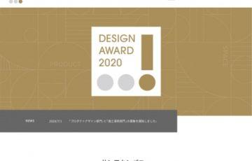 SANWACOMPANY DESIGN AWARD 2020 プロダクトデザイン部門 作品募集 最優秀賞 賞金50万円