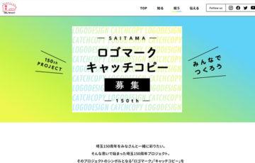 埼玉150周年記念ロゴマーク・キャッチコピーを募集します! [賞金 10万円]