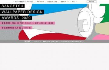 サンゲツ 第4回 サンゲツ壁紙デザインアワード 大賞賞金100万円
