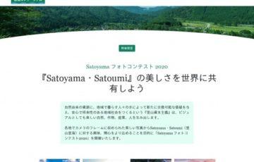Satoyamaフォトコンテスト2020 『Satoyama・Satoumi』の美しさを世界に共有しよう 作品募集 賞品 JTB旅行券3万円分