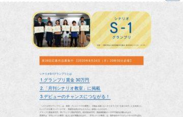 第39回 シナリオS1グランプリ 表彰状 賞金30万円 月刊シナリオ教室 掲載