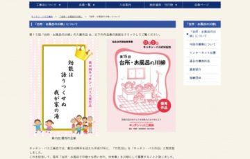 キッチン・バス工業会 第16回「台所・お風呂の川柳」作品募集 賞金5万円
