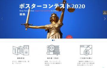 台湾国際臓器移植を考える協会(TAICOT)/ Stop Forced Live Organ Harvesting In China Poster Award 2020[賞金 20万台湾ドル]