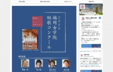 第7回 福岡女学院短歌コンクール 賞状 QUOカ-ド3万円分