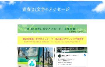 電車と青春21文字プロジェクト 第14回 青春21文字メッセージ 作品募集 賞品 図書カード 2万円分など