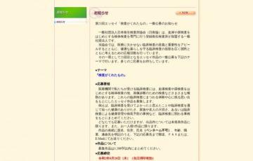 一般社団法人 日本衛生検査所協会 第21回エッセイ 検査がくれたもの 公募 賞金10万円