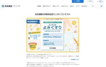 日本調剤40周年記念エッセイコンテスト 心くすぐるよみぐすり 薬局であったちょっといい話 作品募集 賞品 図書カード10万円分ほか
