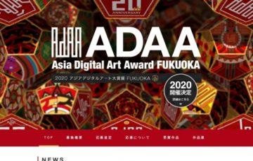 2020アジアデジタルアート大賞展FUKUOKA[奨励金 50万円]