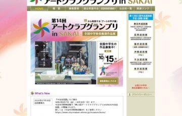 【中学生限定公募】第14回 アートクラブグランプリ in SAKAI 全国中学校美術部作品展