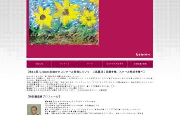 【児童限定公募】第13回 Grimm(グリム)お絵かきコンクール [賞品 図書カード3万円分ほか]