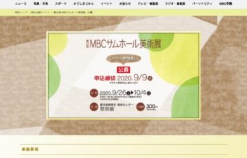 第33回 MBCサムホール美術展(公募)作品募集[賞金 10万円]