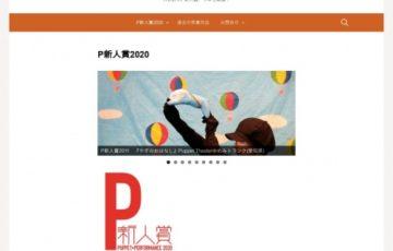 P新人賞2020[賞金20万円 新作の招待上演]