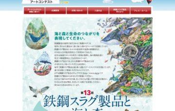 第13回「鉄鋼スラグ製品と海と森」アートコンテスト[賞金 10万円]