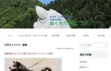 柴犬の祖「石号」キャラクターデザイン募集[賞金10万円 美都特産品]