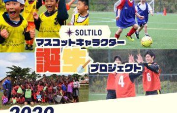 SOLTILO(ソルティーロ)マスコットキャラクター誕生プロジェクト[賞金 10万円]