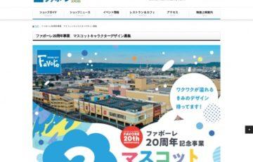 ファボーレ20周年事業 マスコットキャラクターデザイン募集[賞金 10万円]