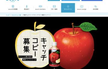 ストレート果汁100% 青森りんごシリーズ キャッチコピー募集[賞品 青森りんごシリーズ飲み比べセット]