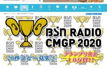 BSNラジオCMグランプリ2020[賞金 10万円]
