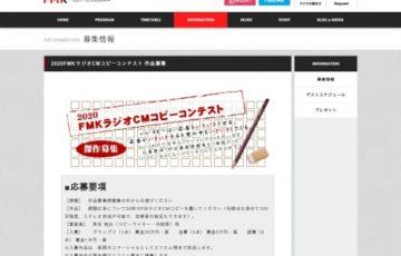2020 FMK(エフエムクマモト)ラジオCMコピーコンテスト 傑作募集[賞金 20万円]