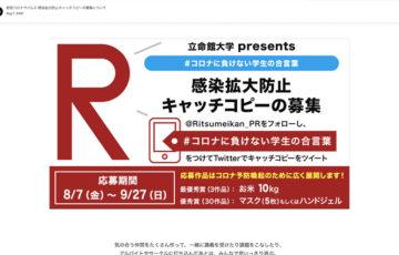 copy-ritsumeikan-unv-covid-19-2020