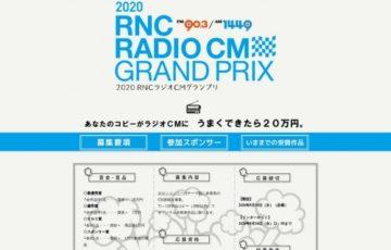 RNC西日本放送 / 2020 RNCラジオCMグランプリ[賞状 20万円]